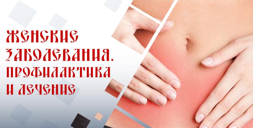 Женские заболевания по гинекологии
