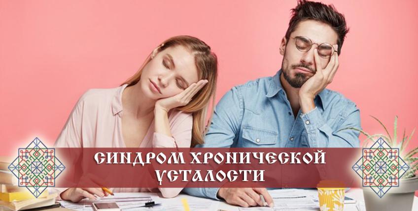 синдром-хронической-усталости