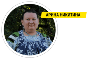 Арина Никитина