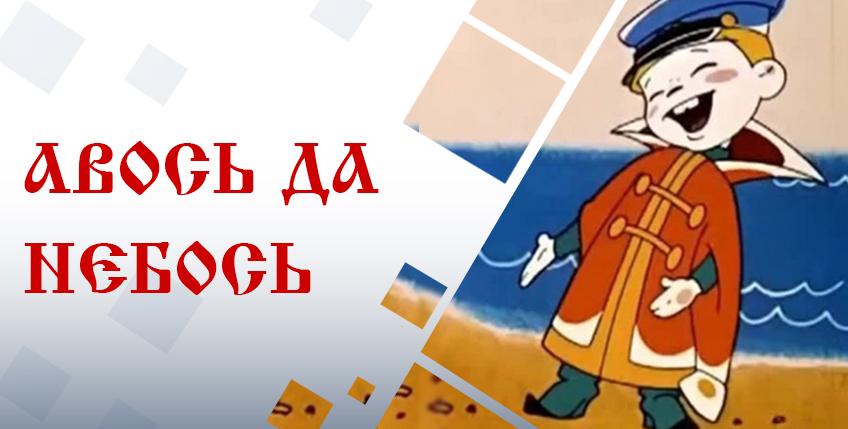 авось-в-русской-культуре