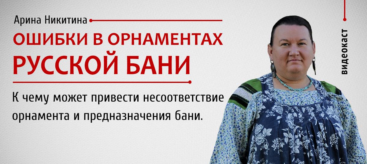 Ошибки в орнаментах русской бани