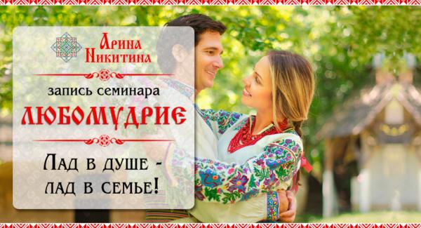 Любомудрие Арина Никитина