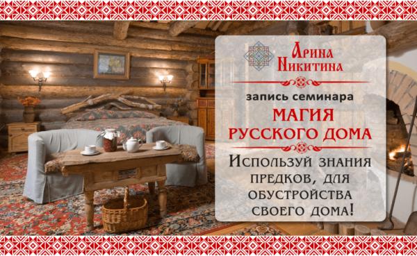 Магия русского дома