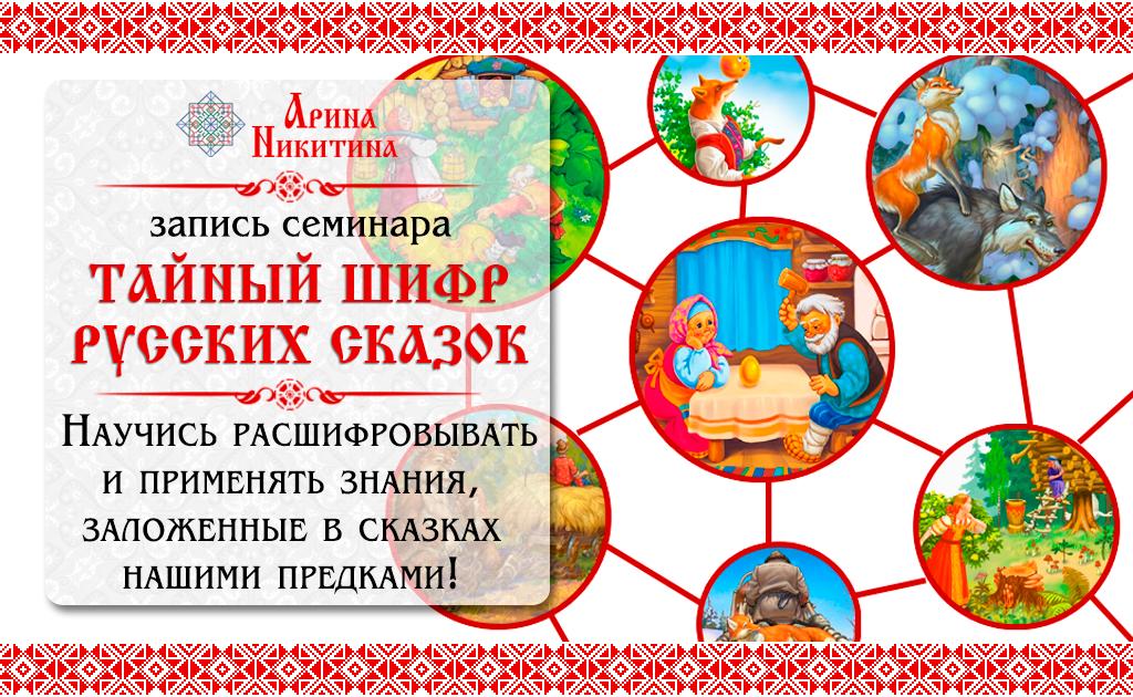 Тайный шифр русских сказок