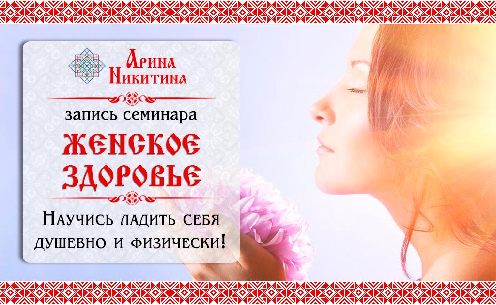 Семинар Женское здоровье