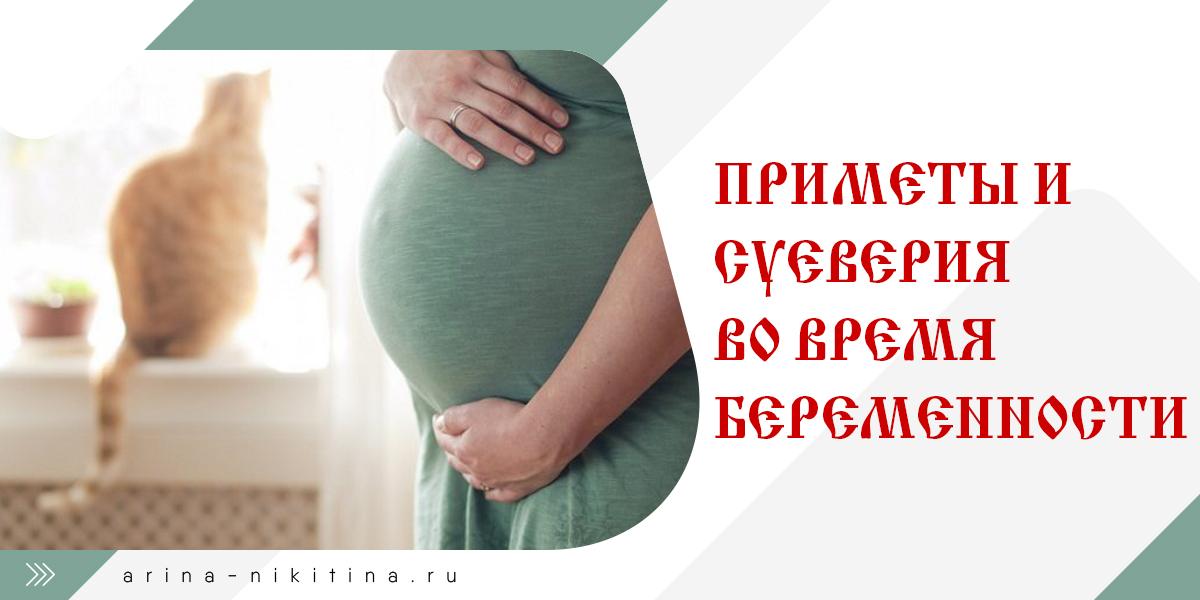 приметы-во-время-беременности