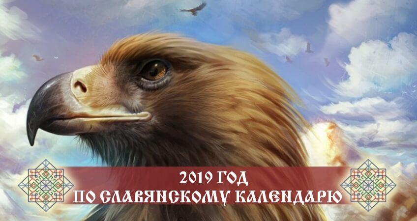 Прогноз на 2019 год по славянскому календарю