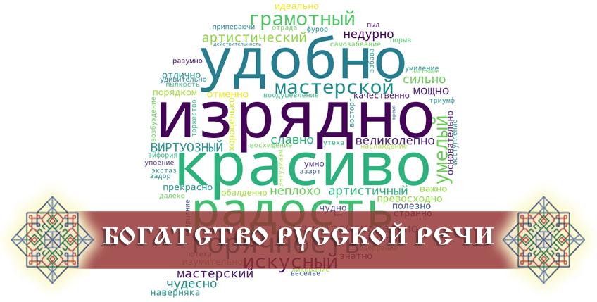 Богатство русской речи