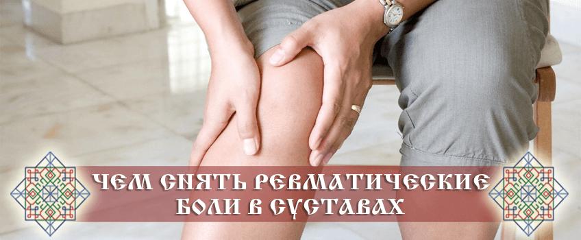 Чем снять ревматические боли в суставах
