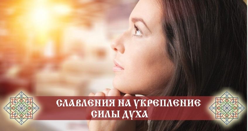 укрепление силы духа