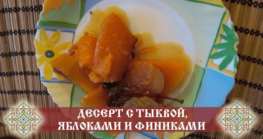 десерт из тыквы и яблок