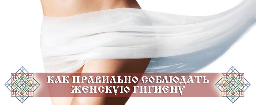 Как правильно соблюдать женскую гигиену