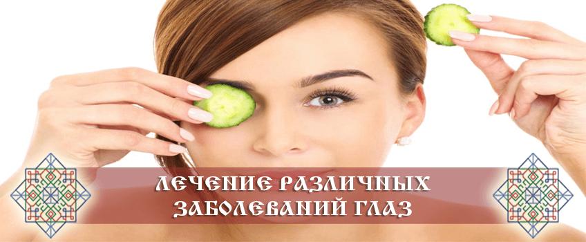 Лечение глазных болезней народными средствами