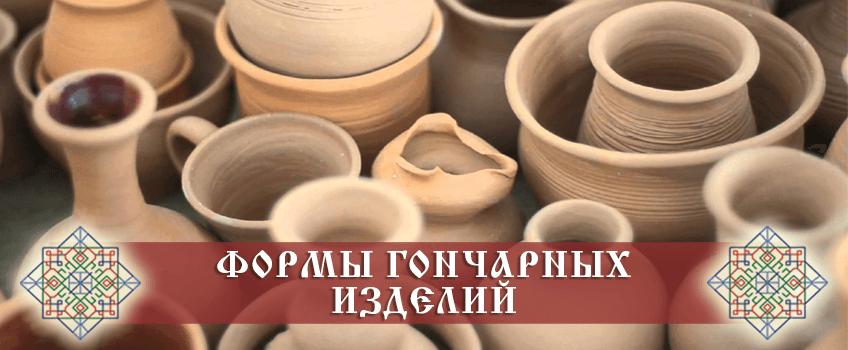 Формы гончарных и стеклянных изделий