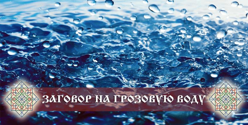 заговор на грозовую воду