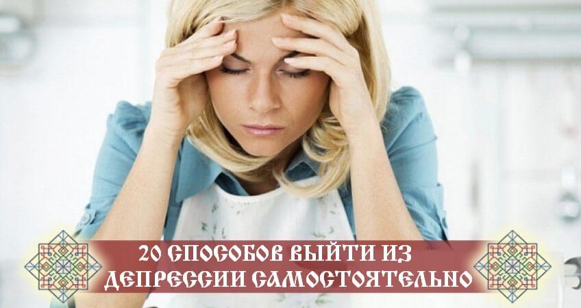 Как выйти из стресса и депрессии самостоятельно