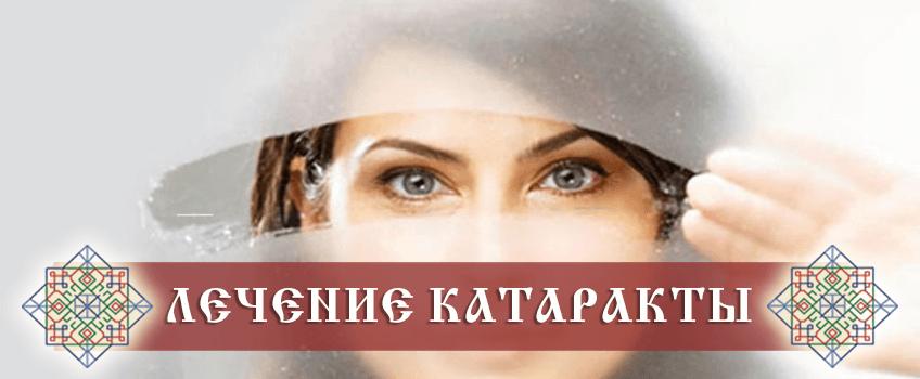 Народные рецепты для лечения катаракты