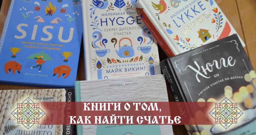 книги как найти счастье