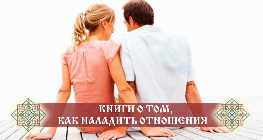 Интересные книги про психологию отношений