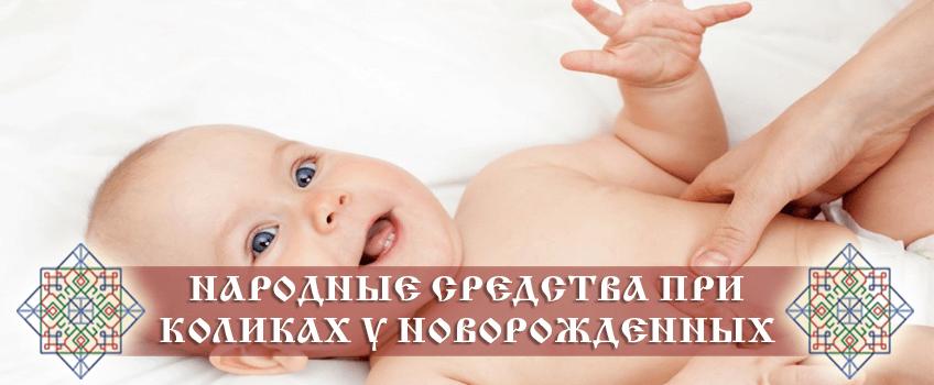 Народные средства при коликах у новорожденных