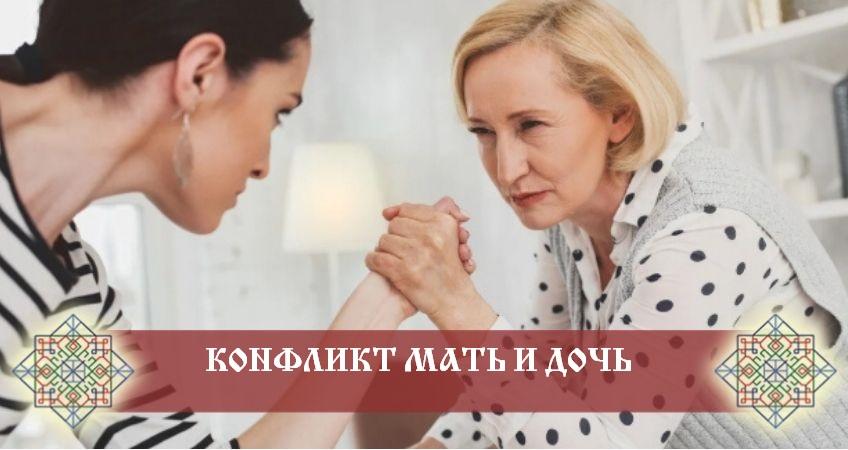 Конфликты между матерью и дочерью