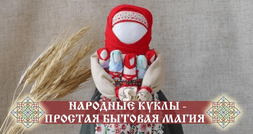 простые народные куклы