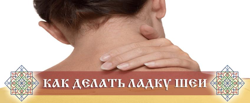 Как делать ладку шеи