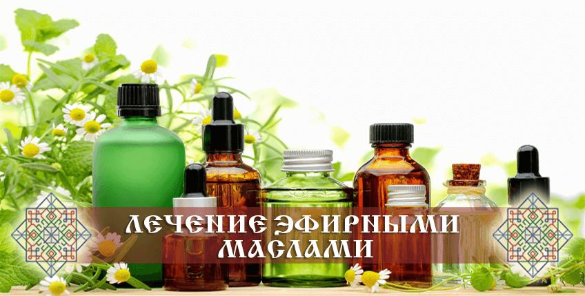 Лечение эфирными маслами в домашних условиях