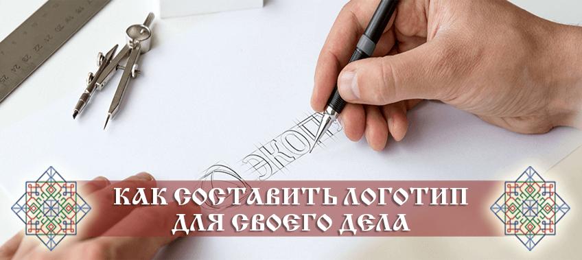 Как составить логотип