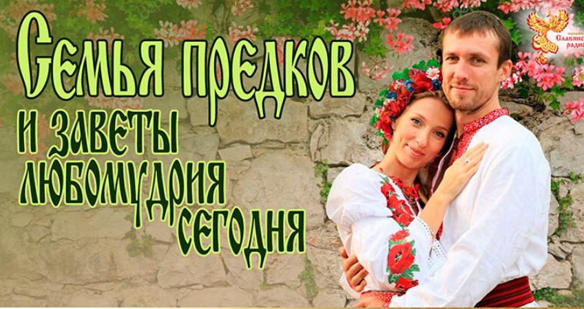 Славянские традиции семье