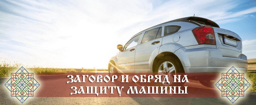 Заговор на защиту машины