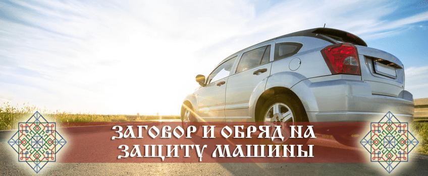 Заговор на машину: защита и оберег. Заговор на защиту машины