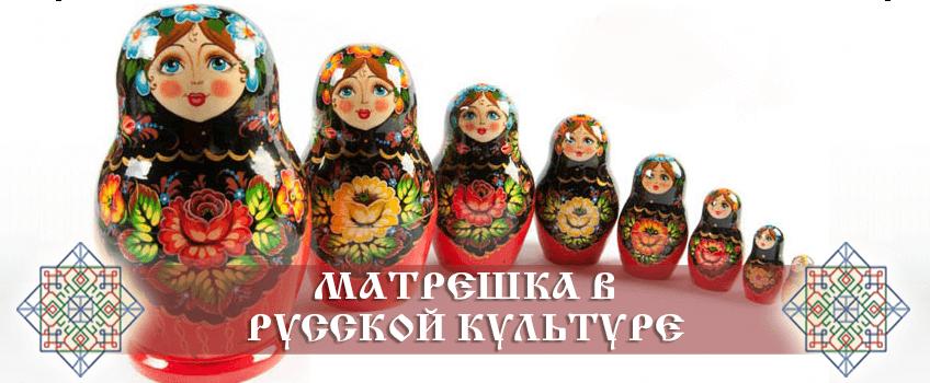 Матрешка в русской культуре