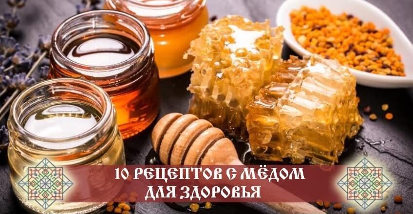 виды меда и их лечебные свойства