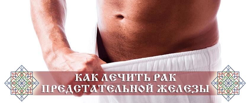 Как лечить рак предстательной железы народными средствами
