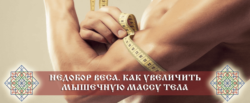 Что делать при недоборе веса