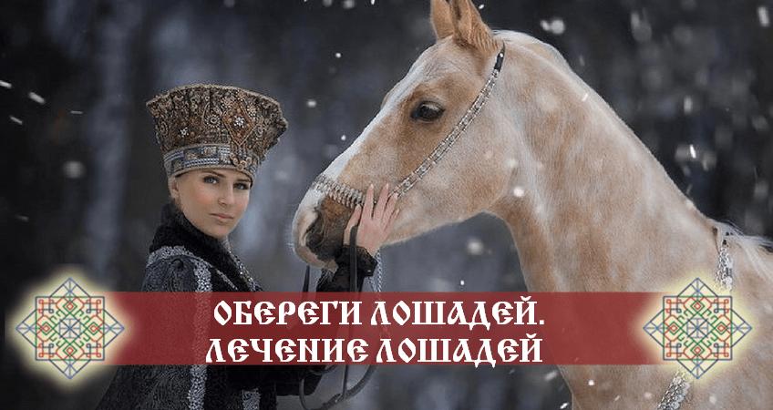 обереги для лошадей