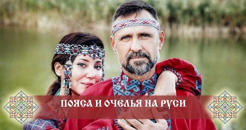 пояса на Руси