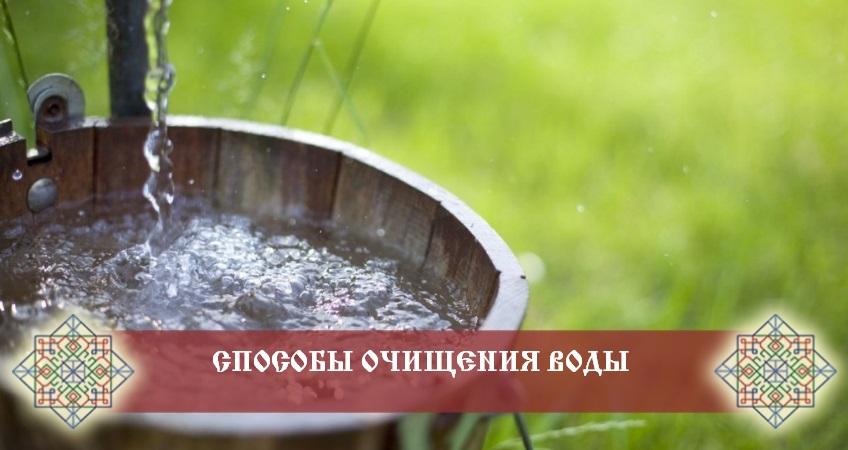 как самостоятельно очистить воду