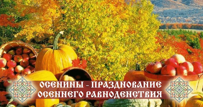 праздник осенин на руси