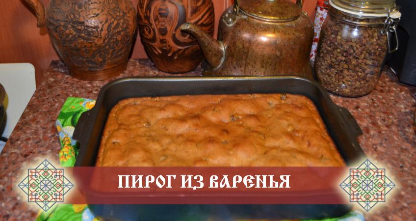 как приготовить пирог с вареньем на кефире