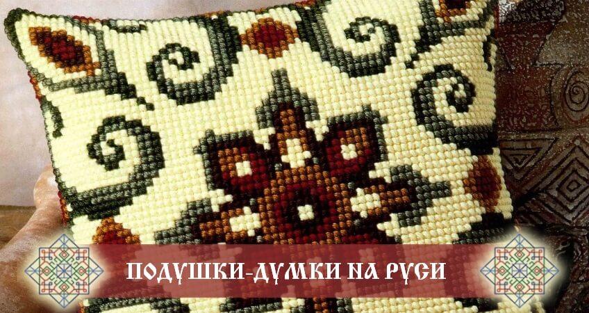 подушки-думки на Руси