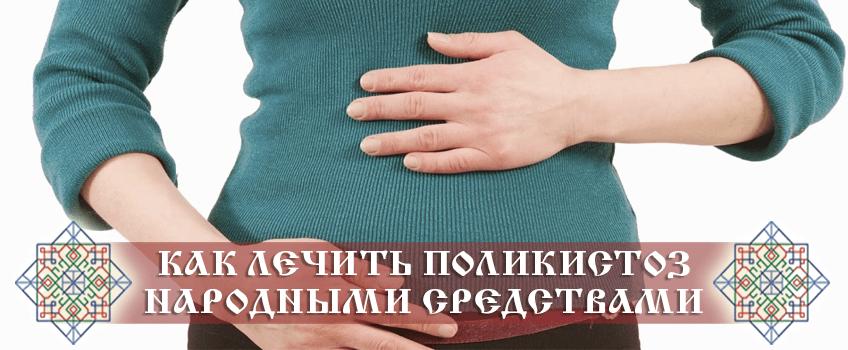 Лечение поликистоза народными средствами