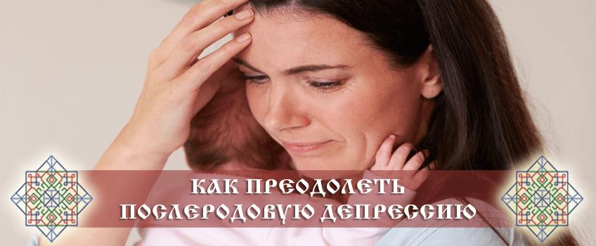 как выйти из послеродовой депрессии