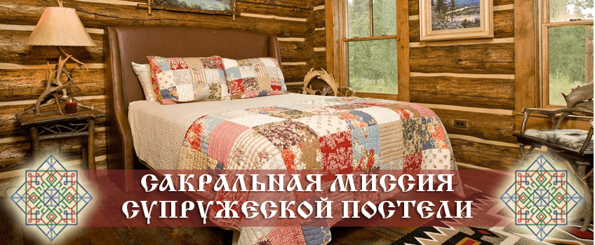 супружеской постели