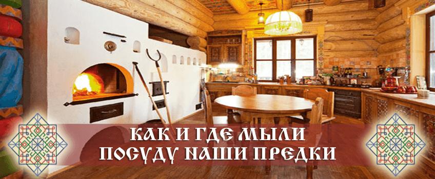 Как и где мыли посуду наши предки