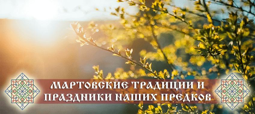 Мартовские традиции и праздники