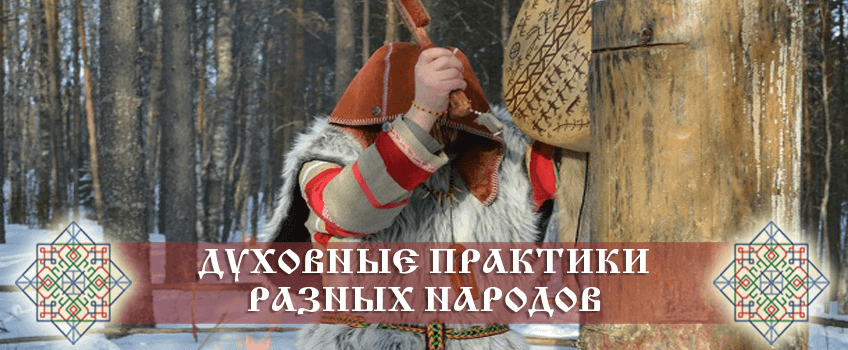 Духовные практики у славян