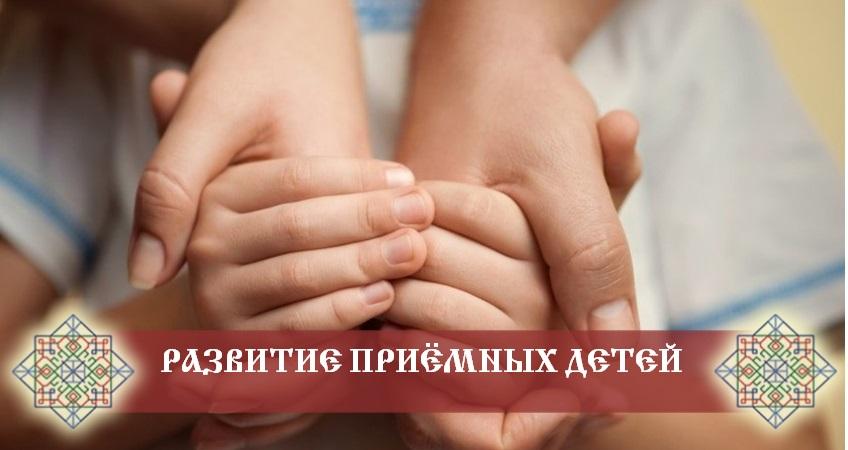 особенности развития приемных детей