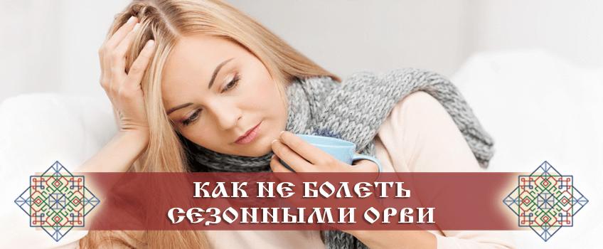 Профилактика и народные методы лечения ОРВИ
